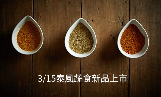 _泰風蔬食新品上市.jpg