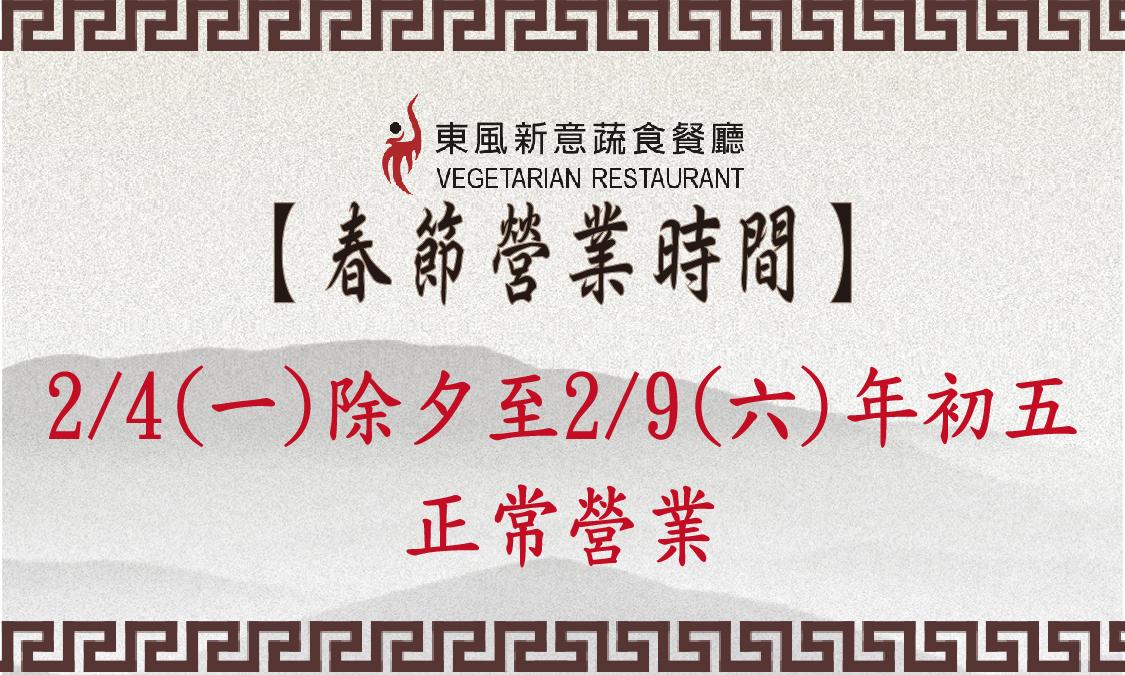 官網縮圖_東風春節營業時間-07-07.jpg