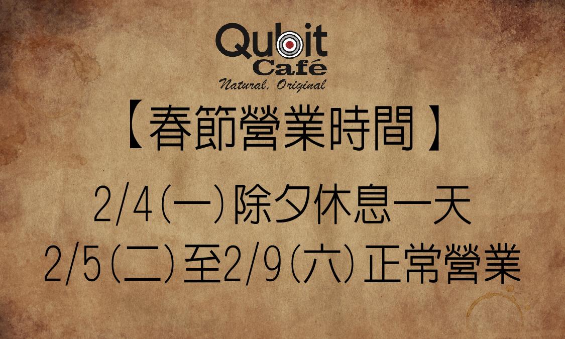 官網縮圖_QB2019春節營業時間-08.jpg