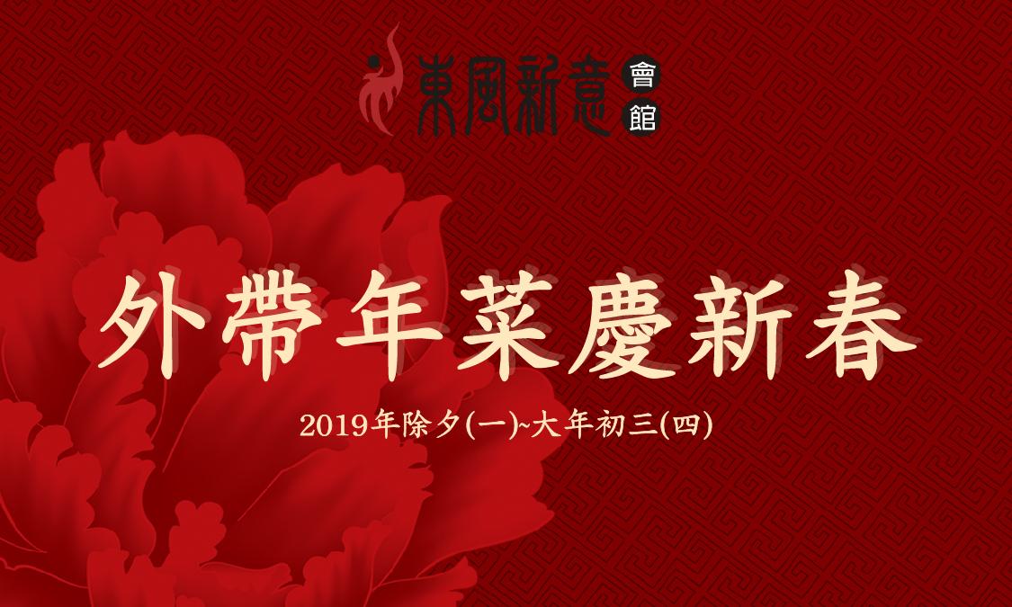 東風會館2019春節官網縮圖-01.jpg