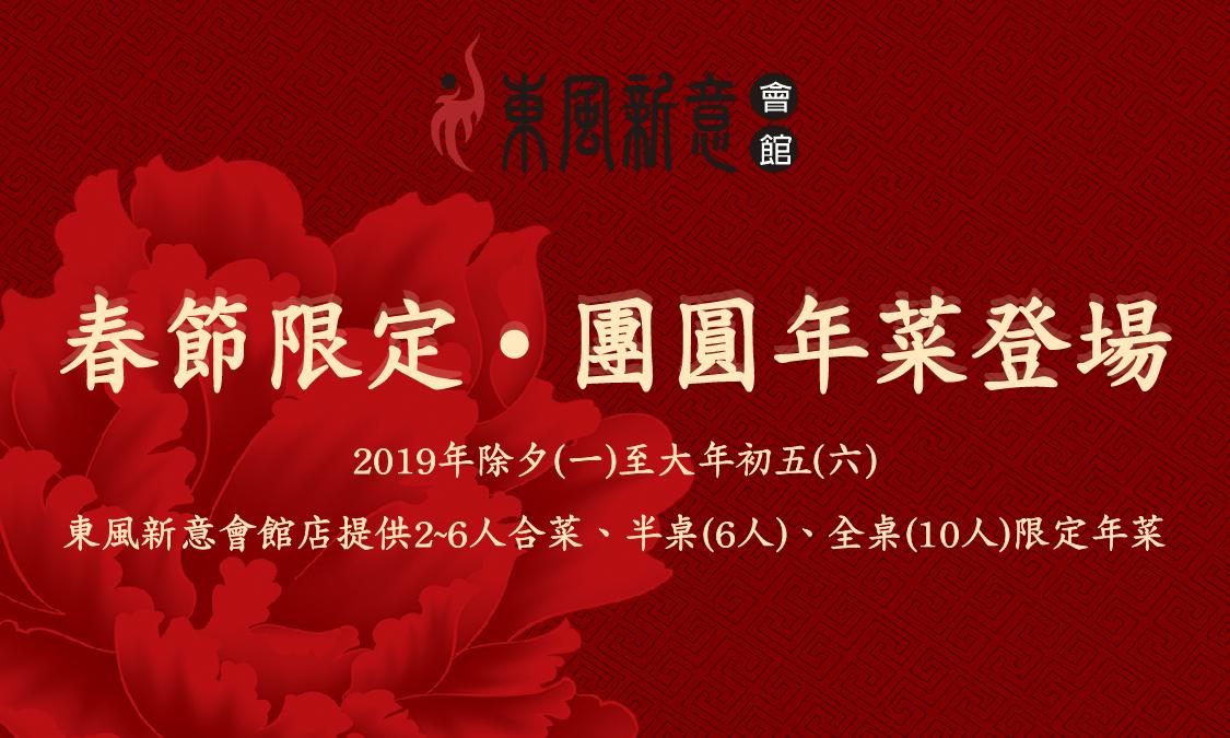 東風會館2019春節桌菜官網縮圖-03-03-03-03.jpg