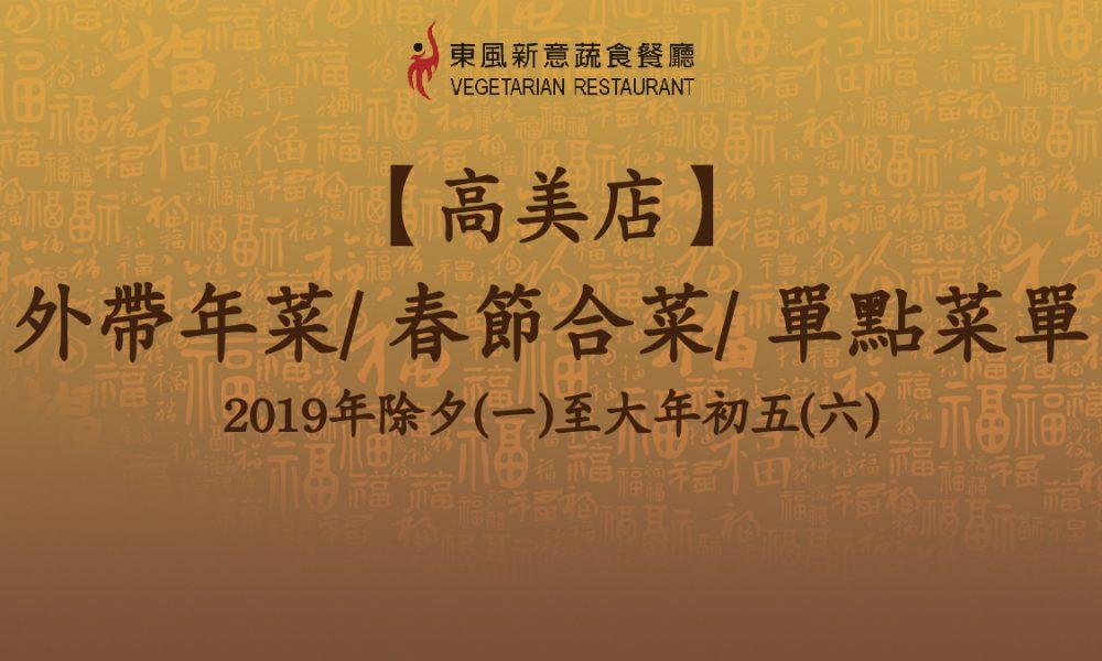 2019春節官網縮圖-03-e1546999922613.jpg