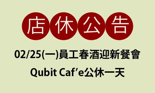 QB春酒公休_官網-04.jpg