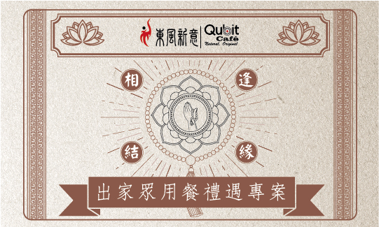 20190819_相逢結緣_網頁圖_540x324_工作區域-1.jpg