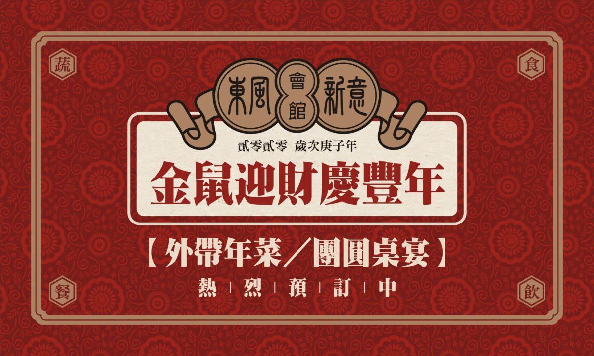 2020春節年菜酒最新消息顯圖_會館-1200x720.jpg