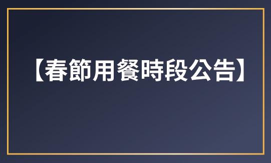 春節用餐時間公告-02-02.jpg