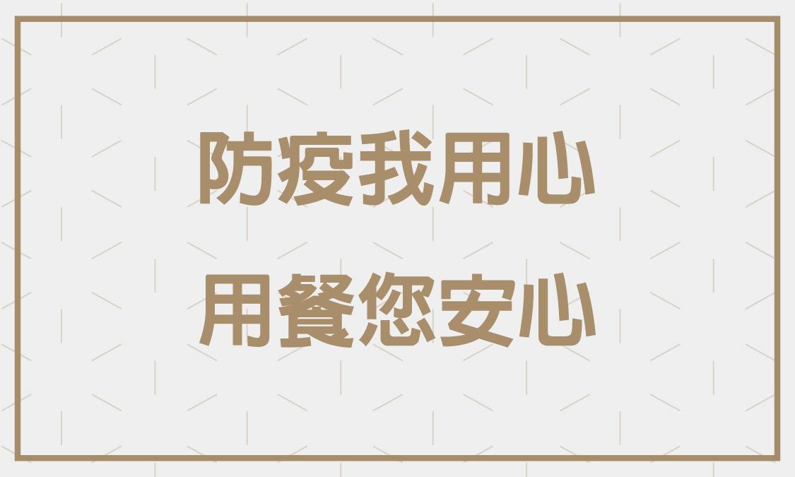 防疫措施_東風新意_確認Q-02.jpg