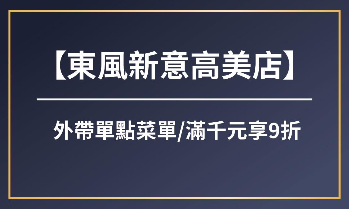 最新消息_高美外帶-02.jpg