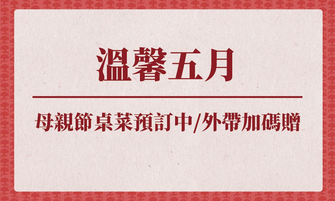最新消息banner_2020母親節菜單-03.jpg