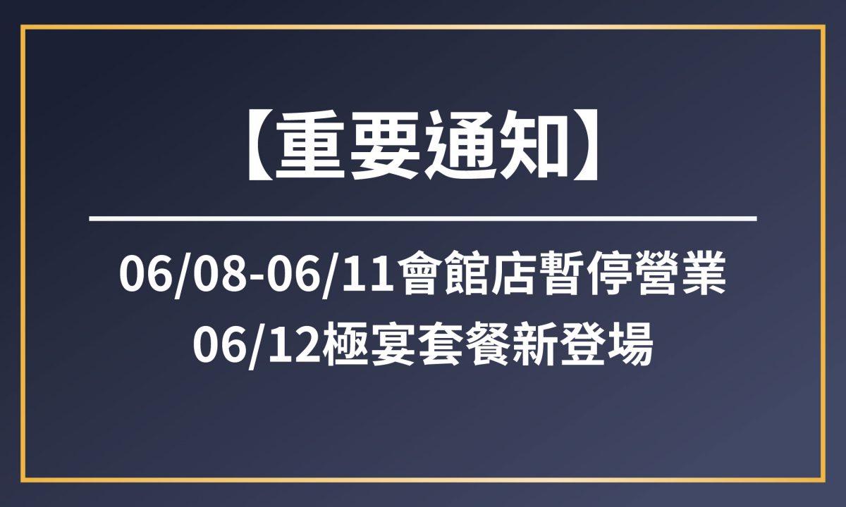 會館極宴套餐登場-04-04-1200x720.jpg