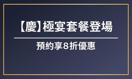 極宴8折優惠-05.jpg