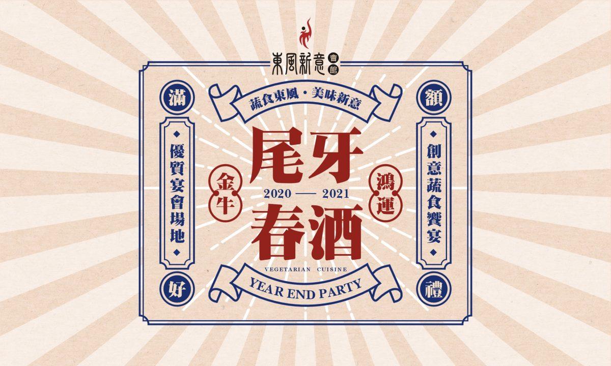 2020-2021尾牙春酒最新消息顯圖_會館-1200x720.jpg