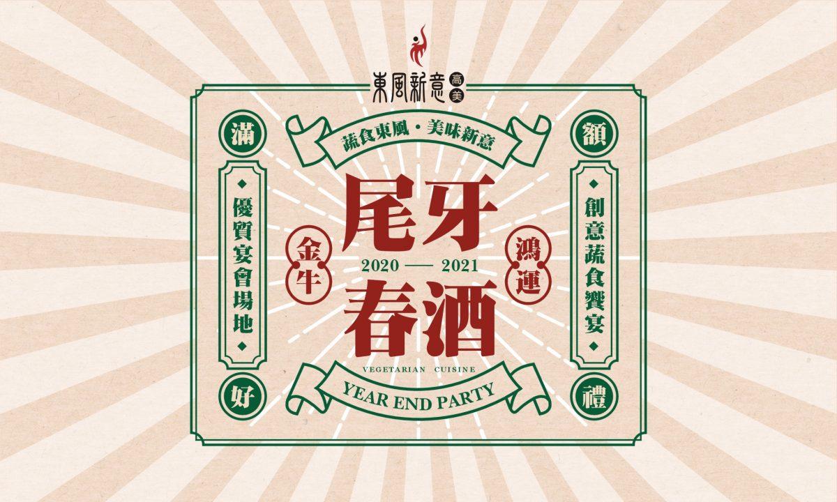 2020-2021尾牙春酒最新消息顯圖_高美店-1200x720.jpg