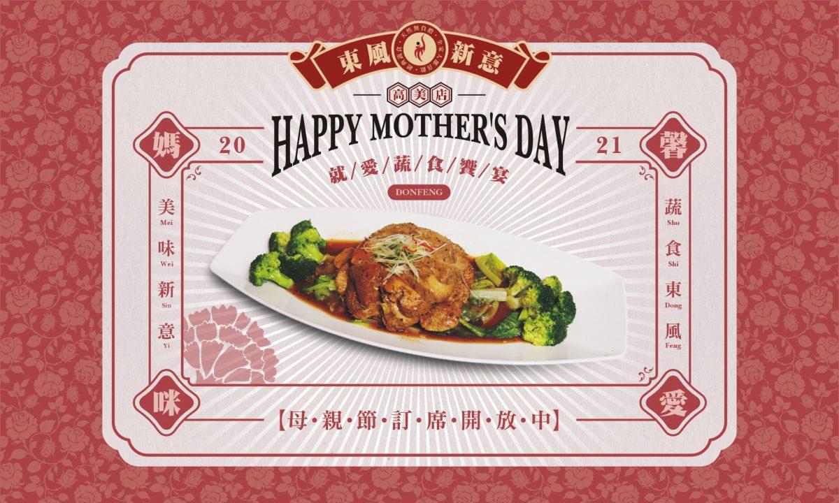 2021母親節最新消息顯圖_高美店-1200x720.jpg