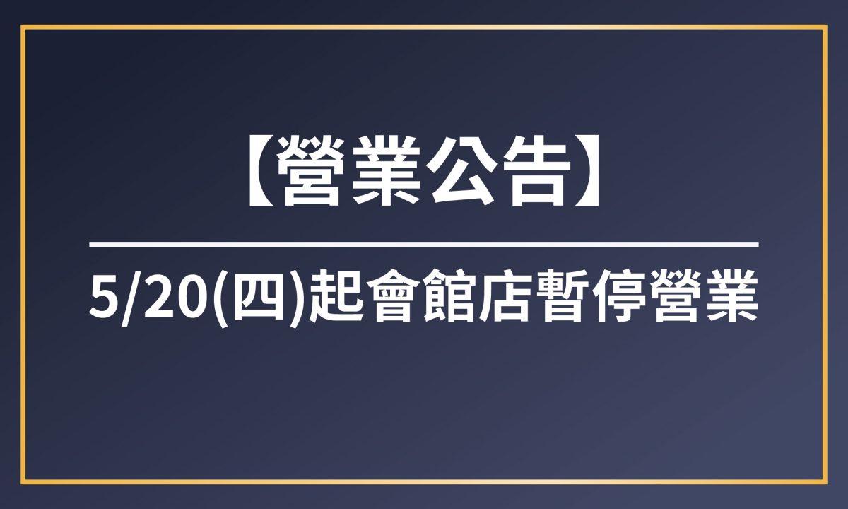 最新消息banner_0520會館店暫停營業-06-1200x720.jpg