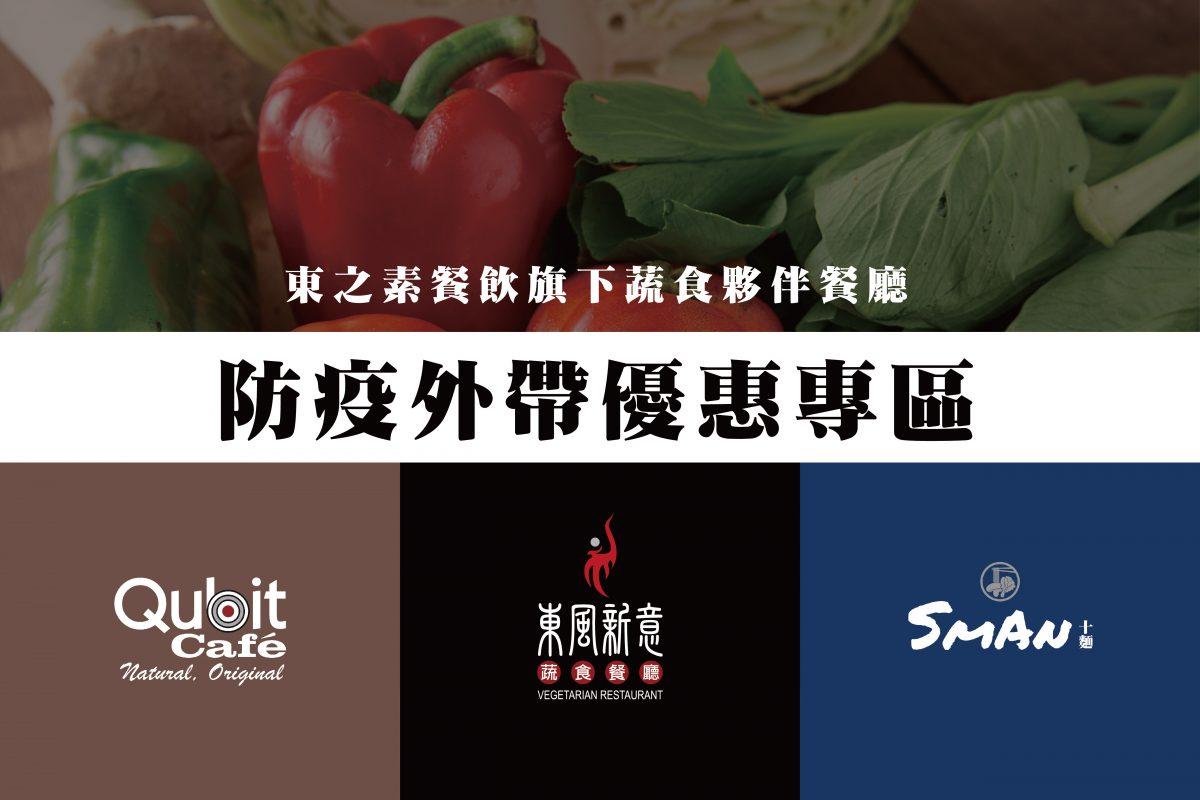 東之素餐廳聯合外帶優惠_cover-01-01-1-1200x800.jpg